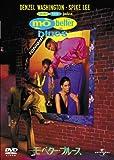 モ'・ベター・ブルース (ユニバーサル・セレクション2008年第1弾) 【初回生産限定】 [DVD] 画像