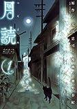 月読 / 瀬野春紀 のシリーズ情報を見る