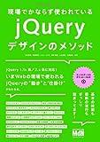 現場でかならず使われている jQueryデザインのメソッド