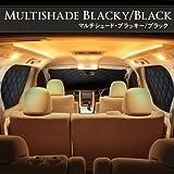 マルチシェード・ブラッキー/ブラック リア5枚セットステージア C34[年式:H8.09~H13.09]