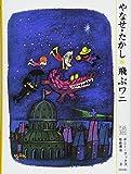 ポニー・ブックス(復刻版) 飛ぶワニ
