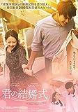 君の結婚式[DVD]