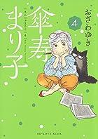 傘寿まり子 第04巻