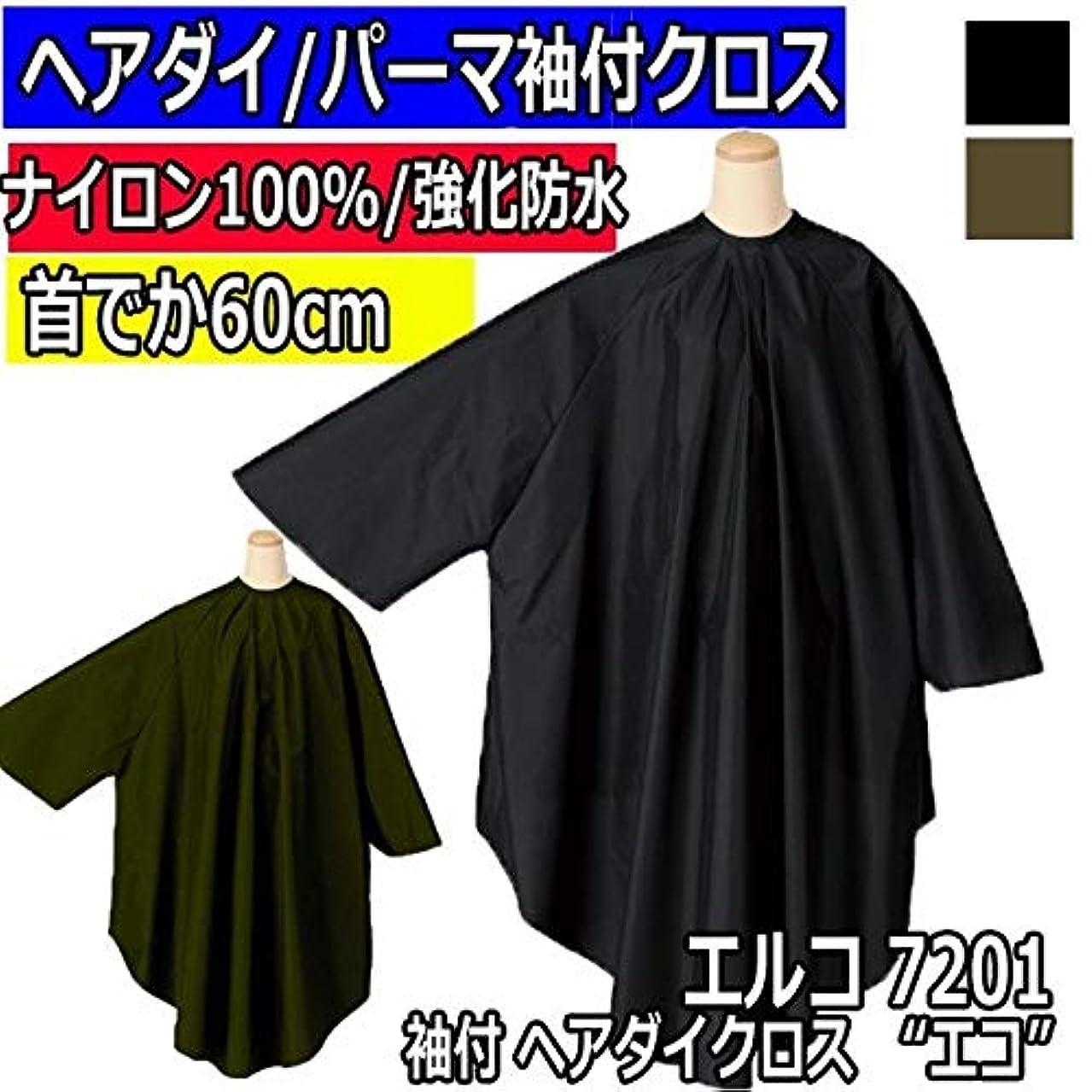 地震襟西防水加工 7201 袖付 ヘアダイクロス エコ 黒 60