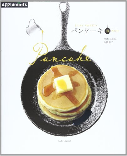 1DAY SWEETSパンケーキ―34 Style (アサヒオリジナル 423 1day sweets)の詳細を見る