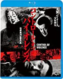 コントロール・オブ・バイオレンス[Blu-ray/ブルーレイ]