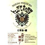 トンデモ本の世界―MONDO TONDEMO