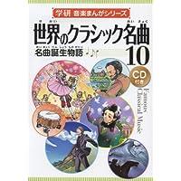 世界のクラシック名曲10 -名曲誕生物語- CD付き書籍 学研 音楽まんがシリーズ (学研音楽まんがシリーズ)