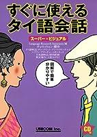 スーパー・ビジュアル すぐに使えるタイ語会話