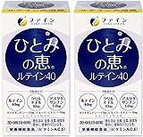 ファイン(FINE JAPAN) ひとみの恵 ルテイン40 30日分(1日2粒/60粒入)×2個セット
