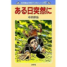 中沢啓治 平和マンガシリーズ 17巻 ある日突然に