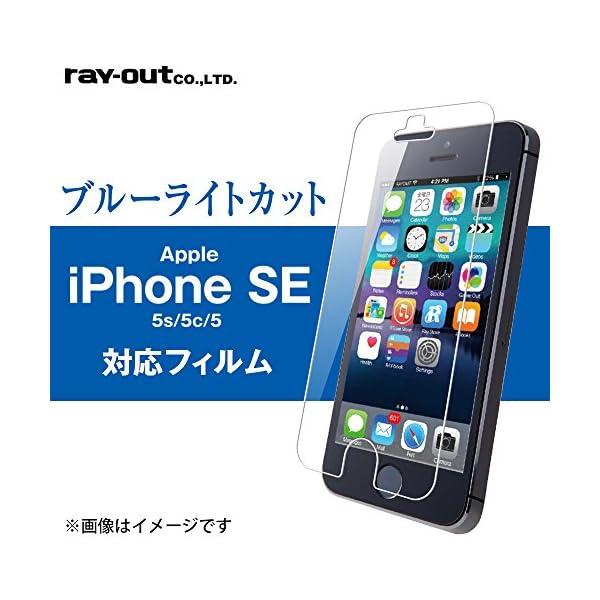 レイ・アウト iPhone SE/5s/5c/...の紹介画像2