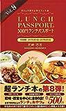 ランチパスポート阪神版vol.8