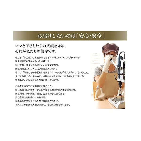 NAGOMI AROMA エッセンシャルオイル...の紹介画像6