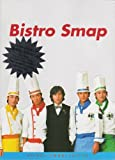 単行本 ★ SMAP 2001 「ビストロスマップ新世紀こだわりレシピ」 -