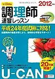 2012年版U-CANの調理師速習レッスン (ユーキャンの資格試験シリーズ)