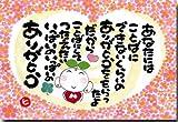 感謝のメッセージポストカード 「ありがとうをもらったよ」 幸せを呼ぶ絵葉書