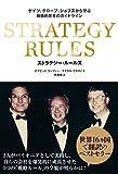 ストラテジー・ルールズ -ゲイツ、グローブ、ジョブズから学ぶ戦略的思考のガイドライン