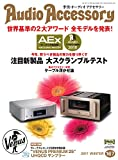 AudioAccessory(オーディオアクセサリー) 167号 (2017-11-24) [雑誌]