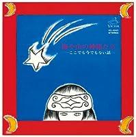 Umiya Yama No Kamisama Tachi-Koko (Mini Lp Sleeve) by Shonen Shojo Gasshodan Miz (2008-05-21)