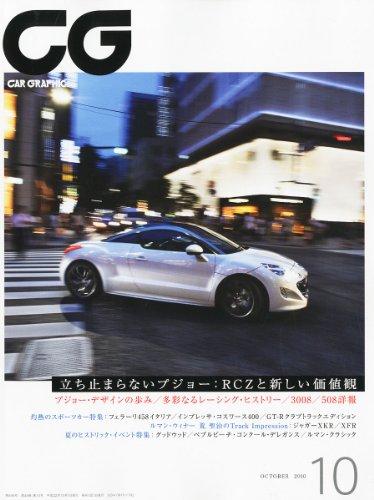 CG (カーグラフィック) 2010年 10月号 [雑誌]