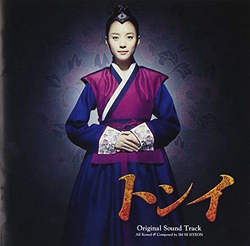 トンイ オリジナル・サウンドトラック
