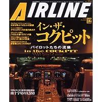 AIRLINE (エアライン) 2008年 12月号 [雑誌]