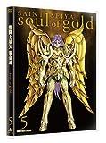 聖闘士星矢 黄金魂 -soul of gold- 5 [DVD]