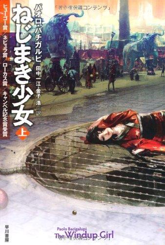 ねじまき少女 上 (ハヤカワ文庫SF)の詳細を見る