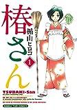 椿さん 1巻 (まんがタイムコミックス)