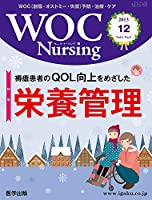 WOC Nursing Vol.1 No.3(2013―WOC(創傷・オストミー・失禁)予防・治療・ケア 特集:褥瘡患者のQOL向上をめざした栄養管理