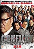 CONFLICT 〜最大の抗争〜 第五章 [DVD]