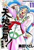 天地無用!魎皇鬼 (11) (角川コミックスドラゴンJr.)
