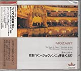 モーツァルト/歌劇「劇場支配人」序曲K486、「コシ・ファン・トゥッテ」序曲K588、「フィガロの結婚」序曲K492、「魔笛」序曲K620、「ドン・ジョヴァンニ」序曲K527、「後宮からの誘拐」序曲K384、「皇帝ティトゥスの慈悲」序曲K621、アダージョとフーガ ハ短調K546 ANC139