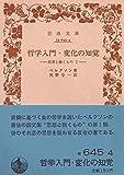 思想と動くもの〈第1〉哲学入門・変化の知覚 (1952年) (岩波文庫)