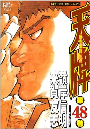 天牌 48—麻雀飛龍伝説 (ニチブンコミックス)