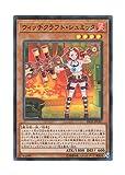 遊戯王 日本語版 20CP-JPC07 Witchcrafter Schmietta ウィッチクラフト・シュミッタ (スーパーレア)