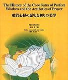 般若心経の歴史と祈りの美学