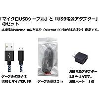 マイクロUSB電源ケーブルとUSB電源アダプターセット【sRemo-R付属品】(青&黒) (青&黒)
