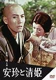 安珍と清姫[DVD]