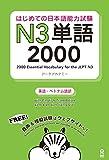 はじめての日本語能力試験N3単語2000 はじめての日本語能力試験単語