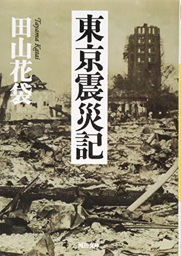 東京震災記 (河出文庫)の詳細を見る