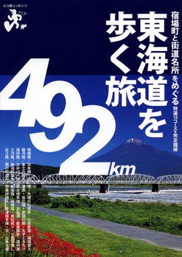 東海道を歩く旅―宿場町と街道名所をめぐる特選10コース&完全踏破 492km (エコ旅ニッポン 1)