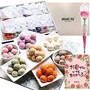MAME-YA(マミーヤ) お菓子 お豆7種×2袋の14個