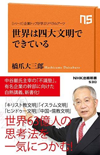 シリーズ・企業トップが学ぶリベラルアーツ 世界は四大文明でできている (NHK出版新書 530)の詳細を見る