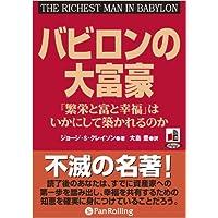 バビロンの大富豪 ()