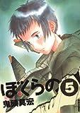ぼくらの(5) (IKKI COMIX)