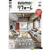 「首都圏」 SUUMO (スーモ) リフォーム 実例&会社が見つかる本 首都圏版 SPRING. 2021