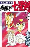 疾風伝説彦佐 疾風の七星剣(7) (週刊少年マガジンコミックス)