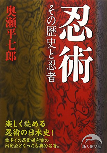 忍術―その歴史と忍者 (新人物文庫)の詳細を見る
